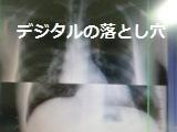 dejitalartifact2.JPG